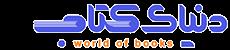 دنیای کتاب قم